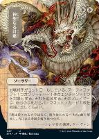 Strixhaven Mystical Archive JPN Foil: Divine Gambit (067 - JPN Alternate Art)