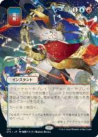 Strixhaven Mystical Archive JPN Foil: Electrolyze (123 - JPN Alternate Art)