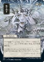 Strixhaven Mystical Archive JPN Foil: Eliminate (093 - JPN Alternate Art)