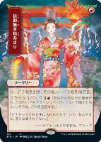 Strixhaven Mystical Archive JPN Foil: Faithless Looting (101 - JPN Alternate Art)