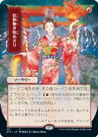 Strixhaven Mystical Archive JPN: Faithless Looting (Foil-Etched - 101 - JPN Alternate Art)