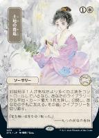 Strixhaven Mystical Archive JPN Foil: Gift of Estates (069 - JPN Alternate Art)