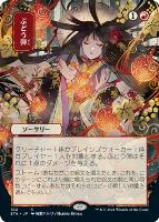 Strixhaven Mystical Archive JPN Foil: Grapeshot (102 - JPN Alternate Art)