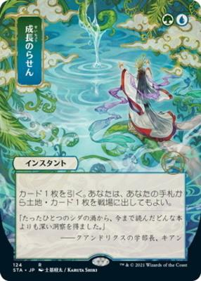 Strixhaven Mystical Archive JPN: Growth Spiral (124 - JPN Alternate Art)