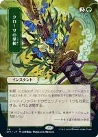Strixhaven Mystical Archive JPN: Krosan Grip (116 - JPN Alternate Art)