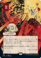 Strixhaven Mystical Archive JPN Foil: Lightning Bolt (105 - JPN Alternate Art)