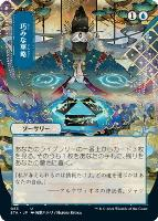 Strixhaven Mystical Archive JPN: Strategic Planning (Foil-Etched - 083 - JPN Alternate Art)
