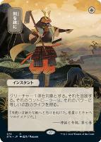 Strixhaven Mystical Archive JPN: Swords to Plowshares (073 - JPN Alternate Art)