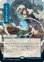 Strixhaven Mystical Archive JPN: Tezzeret's Gambit (084 - JPN Alternate Art)
