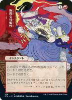 Strixhaven Mystical Archive JPN Foil: Thrill of Possibility (109 - JPN Alternate Art)
