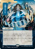 Strixhaven Mystical Archive JPN: Time Warp (Foil-Etched - 085 - JPN Alternate Art)
