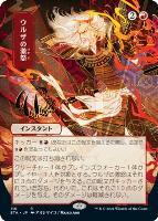 Strixhaven Mystical Archive JPN: Urza's Rage (110 - JPN Alternate Art)