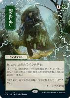Strixhaven Mystical Archive JPN: Weather the Storm (121 - JPN Alternate Art)