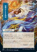 Strixhaven Mystical Archive JPN: Whirlwind Denial (086 - JPN Alternate Art)