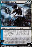 War of the Spark JPN Planeswalkers: Ashiok, Dream Render (228 - JPN Alternate Art)
