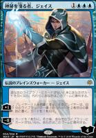 War of the Spark JPN Planeswalkers Foil: Jace, Wielder of Mysteries (054 - JPN Alternate Art)