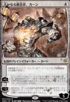 War of the Spark JPN Planeswalkers Foil: Karn, the Great Creator (001 - JPN Alternate Art)