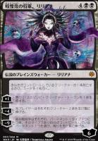 War of the Spark JPN Planeswalkers Foil: Liliana, Dreadhorde General (097 - JPN Alternate Art)