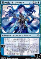 War of the Spark JPN Planeswalkers: Narset, Parter of Veils (061 - JPN Alternate Art)