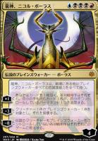 War of the Spark JPN Planeswalkers Foil: Nicol Bolas, Dragon-God (207 - JPN Alternate Art)