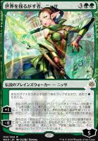 War of the Spark JPN Planeswalkers Foil: Nissa, Who Shakes the World (169 - JPN Alternate Art)