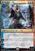 War of the Spark JPN Planeswalkers Foil: Ral, Storm Conduit (211 - JPN Alternate Art)