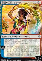 War of the Spark JPN Planeswalkers Foil: Saheeli, Sublime Artificer (234 - JPN Alternate Art)