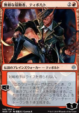 War of the Spark JPN Planeswalkers: Tibalt, Rakish Instigator (146 - JPN Alternate Art)
