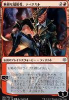 War of the Spark JPN Planeswalkers: Tibalt, Rakish Instigator (146 - JPN Alternate Art)