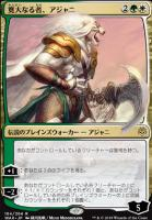 War of the Spark JPN Planeswalkers Foil: Ajani, the Greathearted (184 - JPN Alternate Art)