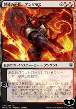 War of the Spark JPN Planeswalkers: Angrath, Captain of Chaos (227 - JPN Alternate Art)