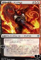 War of the Spark JPN Planeswalkers Foil: Angrath, Captain of Chaos (227 - JPN Alternate Art)