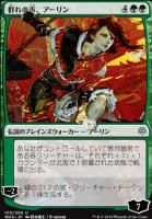 War of the Spark JPN Planeswalkers Foil: Arlinn, Voice of the Pack (150 - JPN Alternate Art)