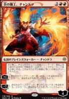 War of the Spark JPN Planeswalkers Foil: Chandra, Fire Artisan (119 - JPN Alternate Art)