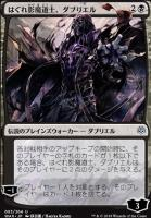 War of the Spark JPN Planeswalkers Foil: Davriel, Rogue Shadowmage (083 - JPN Alternate Art)