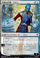 War of the Spark JPN Planeswalkers Foil: Dovin, Hand of Control (229 - JPN Alternate Art)