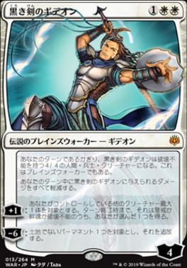 War of the Spark JPN Planeswalkers: Gideon Blackblade (013 - JPN Alternate Art)