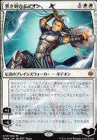 War of the Spark JPN Planeswalkers Foil: Gideon Blackblade (013 - JPN Alternate Art)