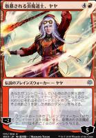 War of the Spark JPN Planeswalkers Foil: Jaya, Venerated Firemage (135 - JPN Alternate Art)