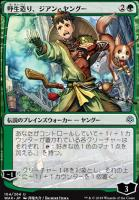 War of the Spark JPN Planeswalkers: Jiang Yanggu, Wildcrafter (164 - JPN Alternate Art)