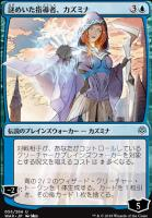 War of the Spark JPN Planeswalkers Foil: Kasmina, Enigmatic Mentor (056 - JPN Alternate Art)