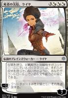 War of the Spark JPN Planeswalkers Foil: Kaya, Bane of the Dead (231 - JPN Alternate Art)