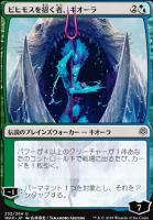 War of the Spark JPN Planeswalkers Foil: Kiora, Behemoth Beckoner (232 - JPN Alternate Art)
