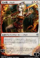 War of the Spark JPN Planeswalkers Foil: Nahiri, Storm of Stone (233 - JPN Alternate Art)