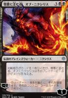 War of the Spark JPN Planeswalkers Foil: Ob Nixilis, the Hate-Twisted (100 - JPN Alternate Art)