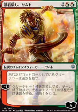 War of the Spark JPN Planeswalkers: Samut, Tyrant Smasher (235 - JPN Alternate Art)