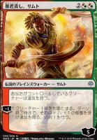 War of the Spark JPN Planeswalkers Foil: Samut, Tyrant Smasher (235 - JPN Alternate Art)