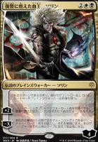 War of the Spark JPN Planeswalkers Foil: Sorin, Vengeful Bloodlord (217 - JPN Alternate Art)