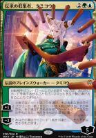 War of the Spark JPN Planeswalkers: Tamiyo, Collector of Tales (220 - JPN Alternate Art)