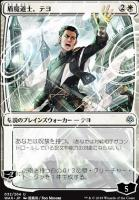 War of the Spark JPN Planeswalkers Foil: Teyo, the Shieldmage (032 - JPN Alternate Art)